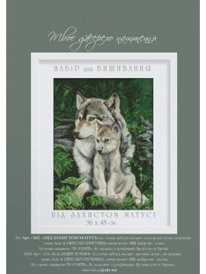 Волки - под защитой матери