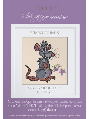 Влюбленный крыс