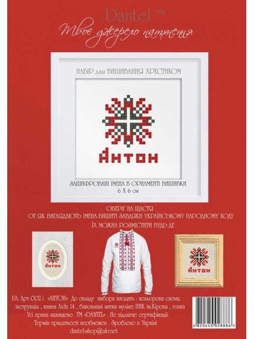 Антон именной оберег - набор для вышивания