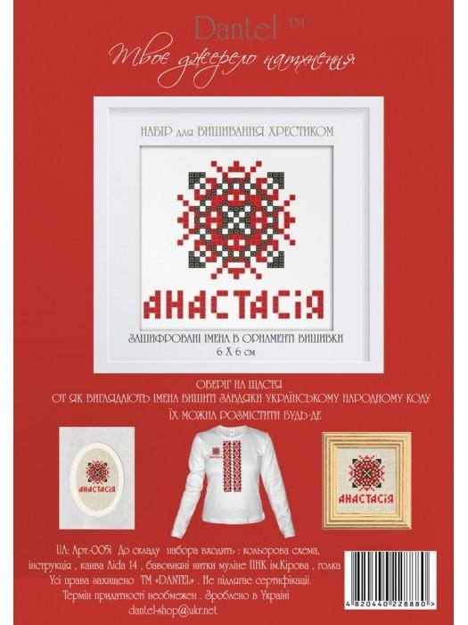 Анастасия именной оберег - набор для вышивания