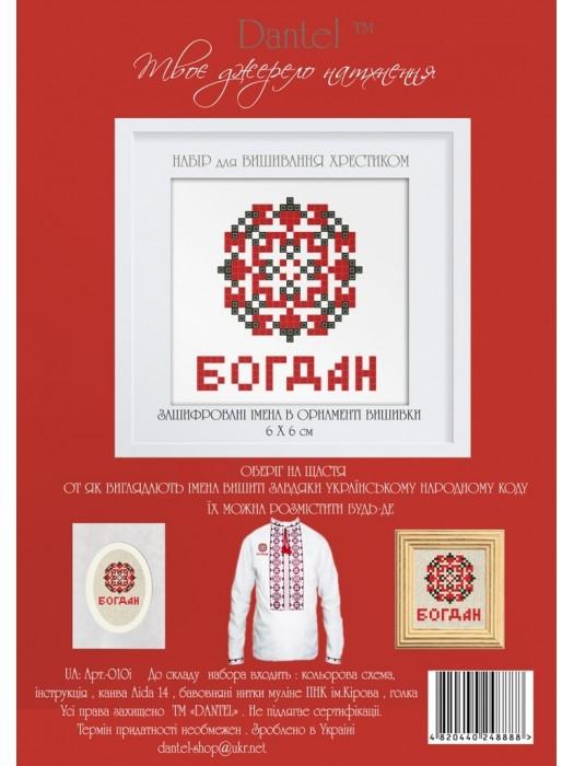 Богдан именной оберег - набор для вышивания