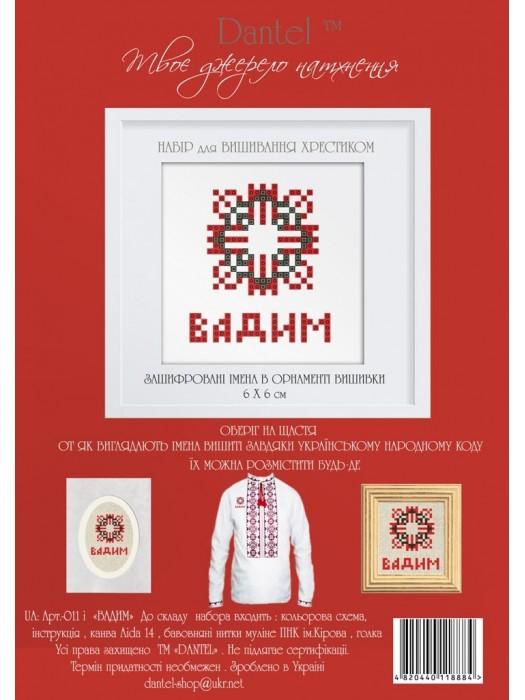 Вадим именной оберег - набор для вышивания