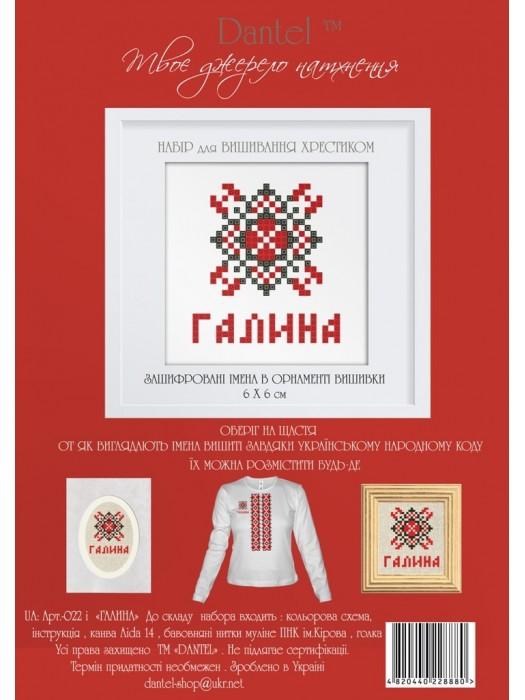 Галина именной оберег - набор для вышивания