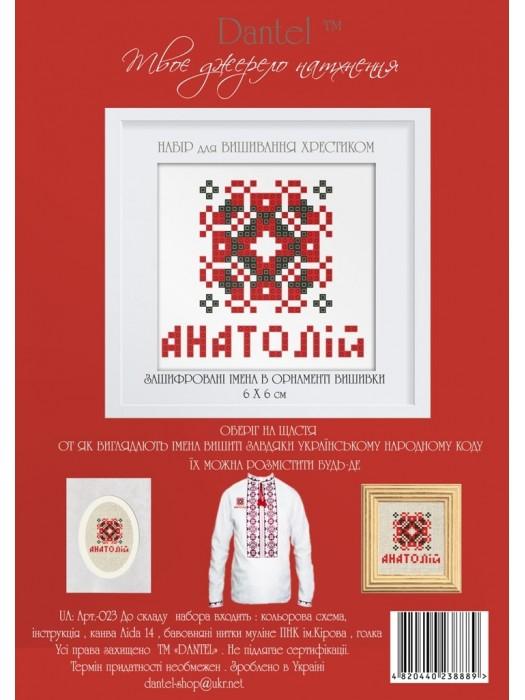 Анатолий именной оберег - набор для вышивания