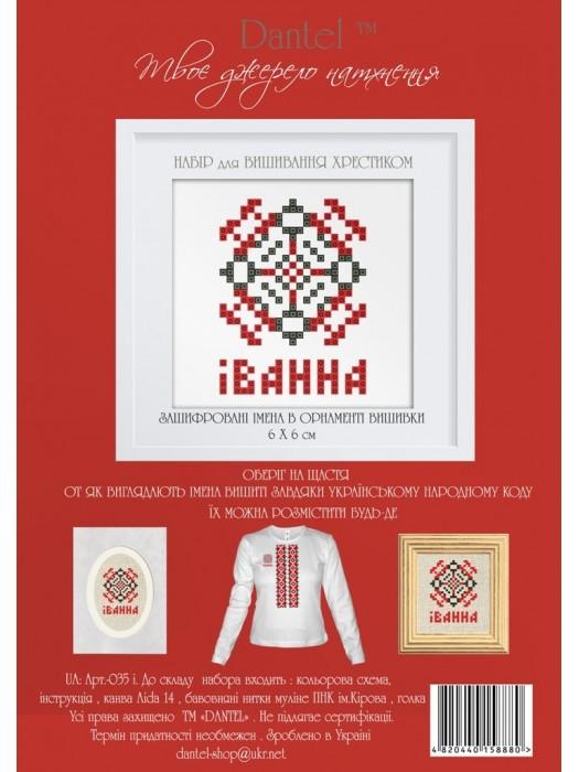 Иванна именной оберег - набор для вышивания