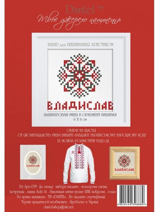 Владислав именной оберег - набор для вышивания