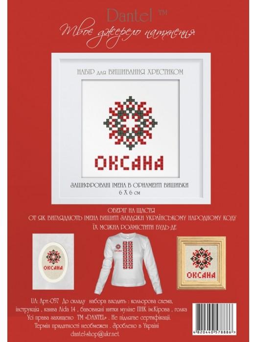 Оксана именной оберег - набор для вышивания