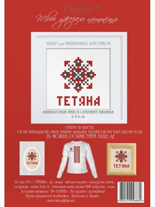 Татьяна (Тетяна)  именной оберег - набор для вышивания