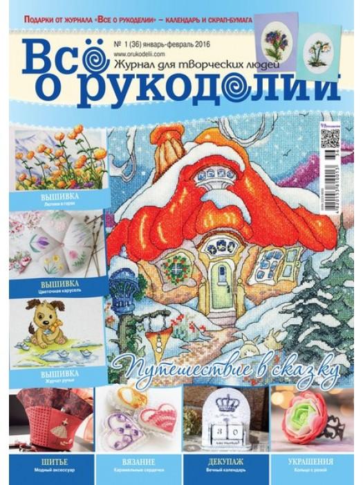 Журнал Все о рукоделии № 01 (36) январь-февраль 2016