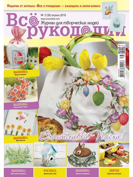 Журнал Все про рукоділля №3 (38) квітень 2016