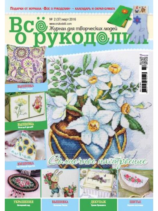 Журнал Все про рукоділля №2 (37) березень 2016