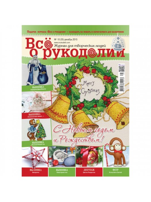 Журнал Все о рукоделии № 10 (35) декабрь 2015
