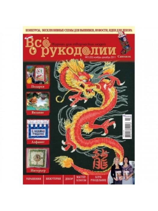 Журнал Все о рукоделии № 3 (03) ноябрь-декабрь 2011