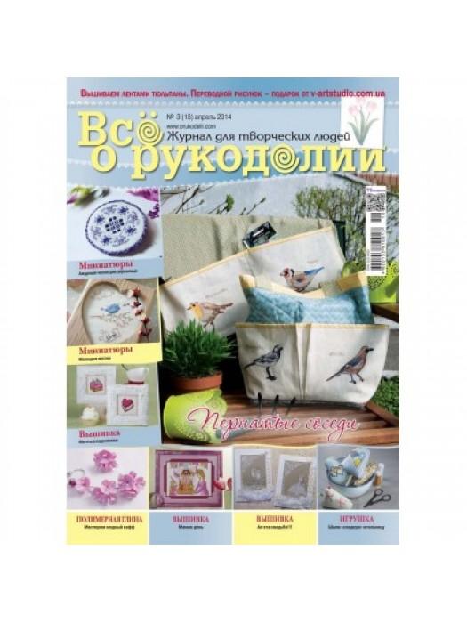 Журнал Все о рукоделии № 3 (18) апрель 2014