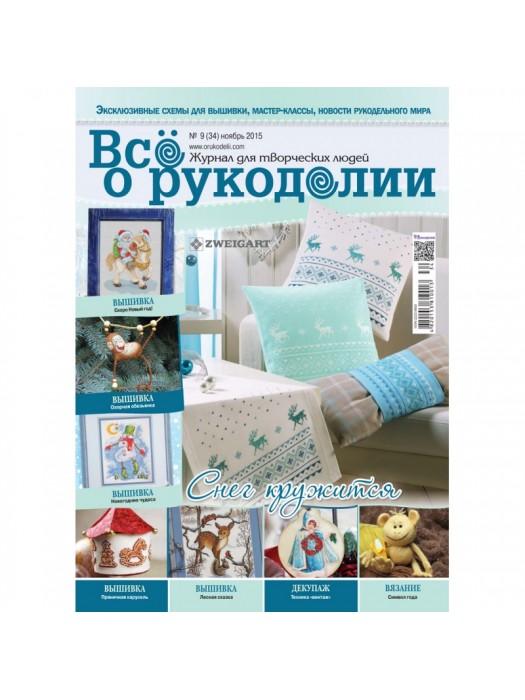 Журнал Все о рукоделии № 9 (34) ноябрь 2015
