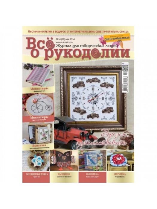 Журнал Все о рукоделии № 4 (19) май 2014