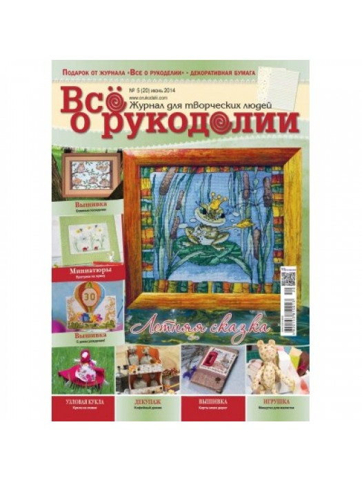 Журнал Все о рукоделии № 5 (20) июнь 2014