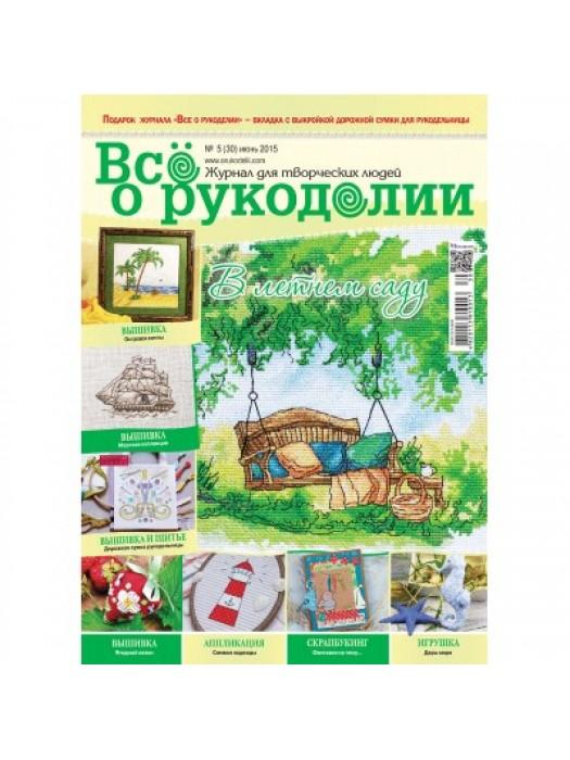 Журнал Все о рукоделии № 5 (30) июнь 2015