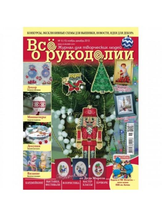 Журнал Все о рукоделии № 6 (15) ноябрь-декабрь 2013