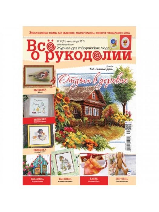 Журнал Все о рукоделии № 6 (31) июль-август 2015