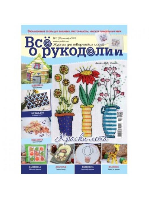 Журнал Все о рукоделии № 7 (32) сентябрь 2015