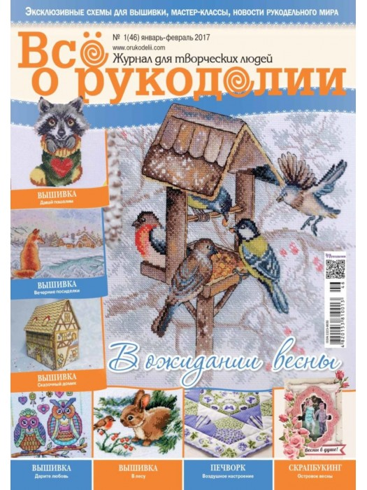 Журнал Все о рукоделии № 01 (46) январь-февраль 2017