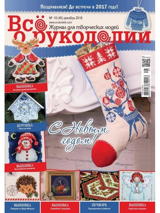Журнал Все о рукоделии № 10 (45) декабрь 2016