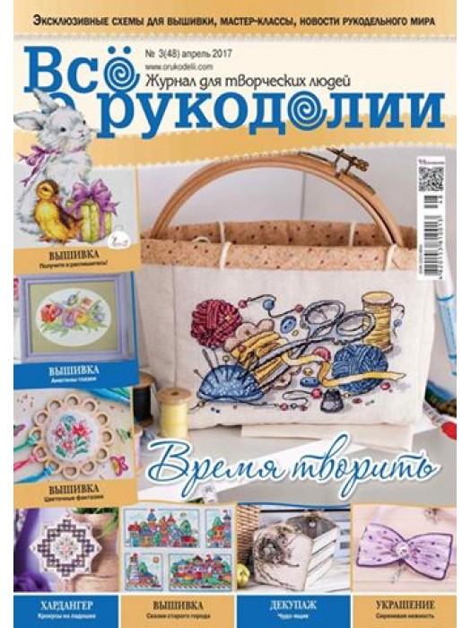 Журнал Все о рукоделии №3 (48) апрель 2017