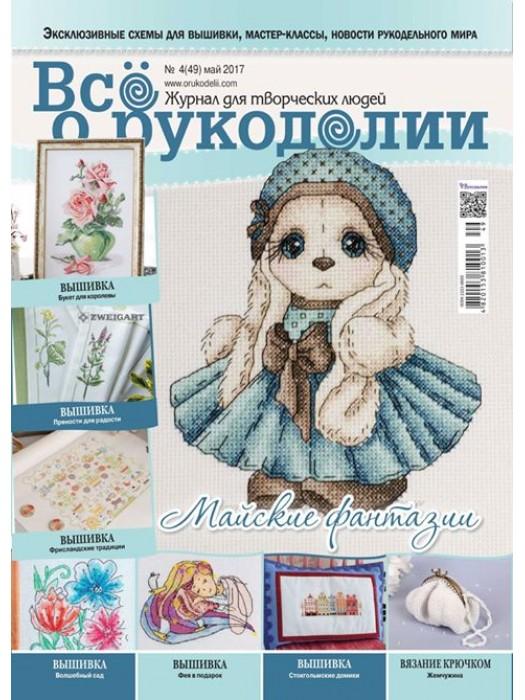 Журнал Все о рукоделии № 4 (49) май 2017