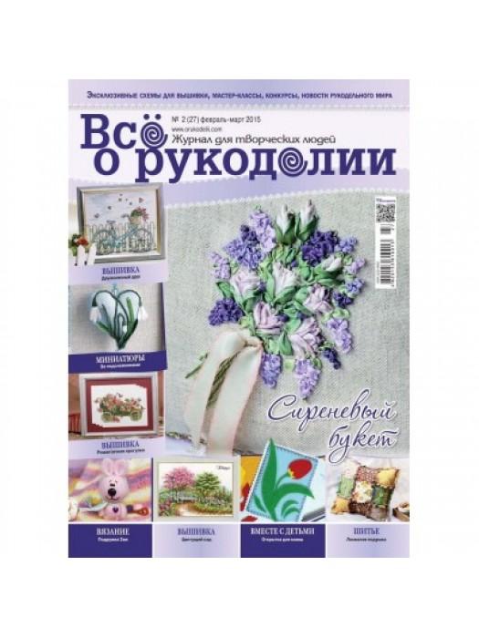 Журнал Все о рукоделии № 2 (27) февраль-март 2015