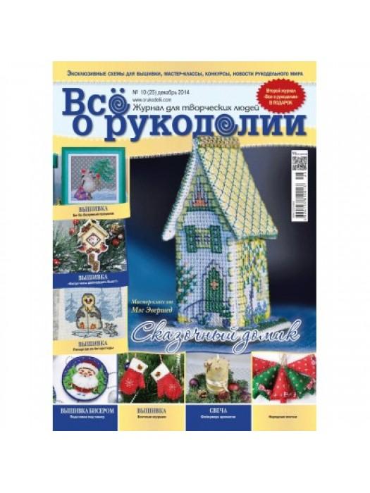 Журнал Все о рукоделии № 10 (25) декабрь 2014