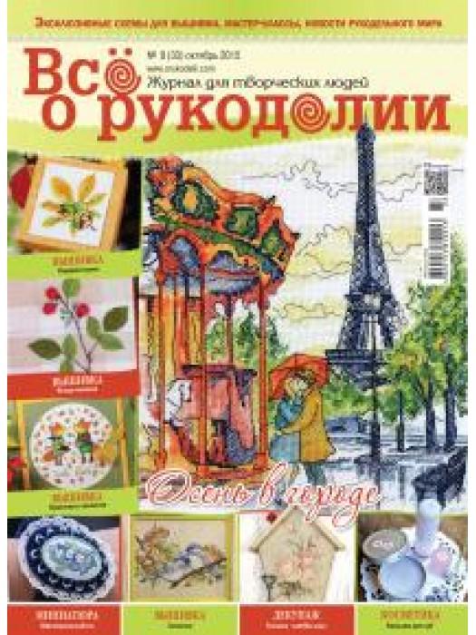 Журнал Все о рукоделии № 8 (33) октябрь 2015