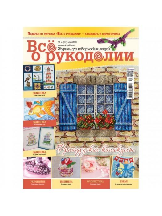 Журнал Все про рукоділля №4 (39) травень 2016