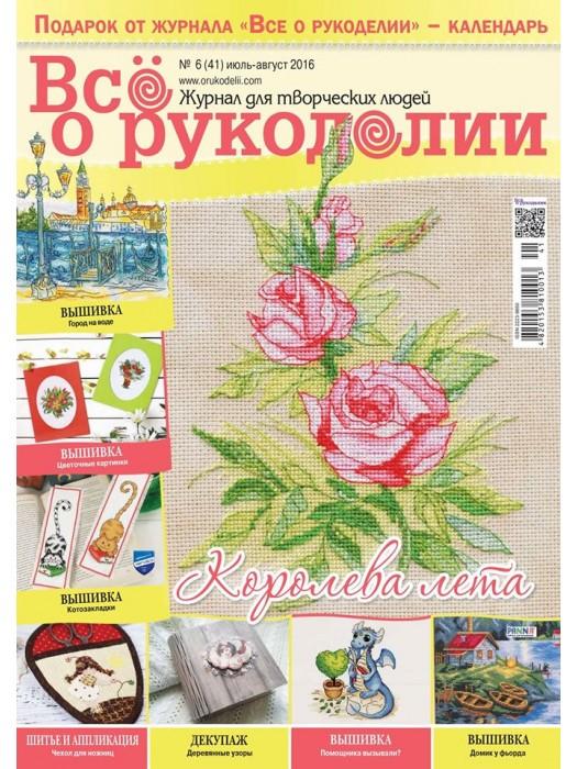 Журнал Все о рукоделии №6 (41) июль-август 2016