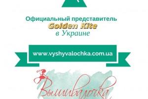 Официальный Голден Кайт в Украине!