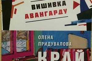 Народный авангард или как Малевич «рисовал» схемы для кустарных вышивальщиц.
