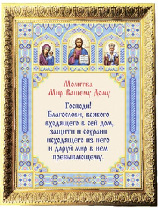 Молитва СХ-008 схема